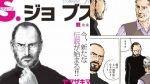 Apareció el primer número del manga sobre la vida de Steve Jobs - Noticias de mari yamazaki